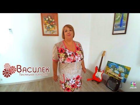 Любимый Василек - Ивановский трикотаж.Одежда с примеркой!
