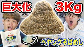 【大食い】3キロの超巨大ペヤングそばめしおにぎり作ってみたぜ!!