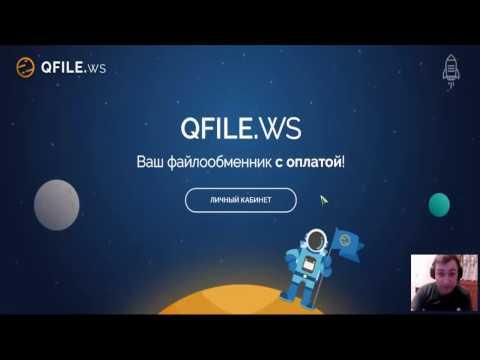 QFILE - Заработок без ВЛОЖЕНИЙ