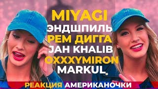 Download Американочка Cлушает MIYAGI JAH KHALIB OXXXYMIRON РЕМ ДИГГА MARKUL | АМЕРИКАНЦЫ СЛУШАЮТ #1 Mp3 and Videos