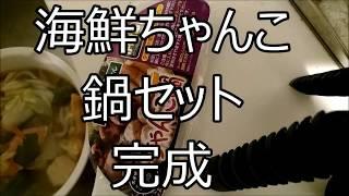 【料理動画】簡単一人暮らし独身男海鮮ちゃんこ鍋セット魚2種類も