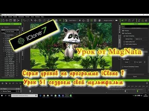 Урок от MagNata IClone 7 создаем свой мультфильм
