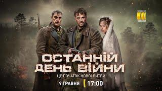 """Серіал """"Останній день війни"""" - премьера 9 травня"""