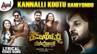 kamarottu-checkpost-kannalli-kootu-al-song-2019-ap-productions