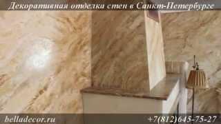Декоративная отделка стен под мрамор(http://belladecor.ru Венецианская штукатурка «Creama Bianco » - это акриловый материал на водной основе, в составе которог..., 2013-08-15T14:13:37.000Z)