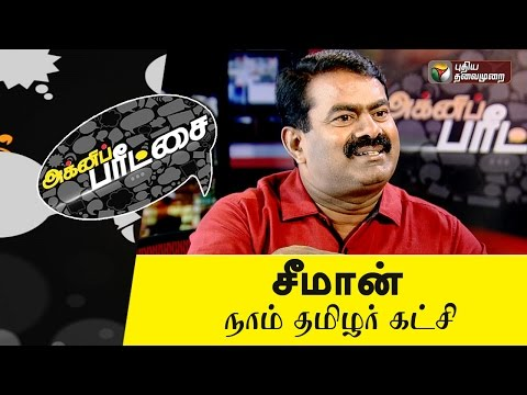 Agni Paritchai : Exclusive Interview with Seeman - Naam Tamilar Katchi (18/06/2016)