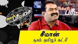 Agni Paritchai : Exclusive Interview with Seeman - Naam Tamilar Katchi (18/06/2016)