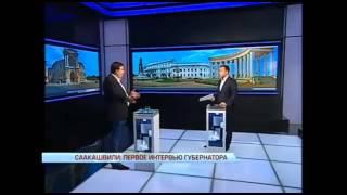 Первое интервью Саакашвили на посту губернатора