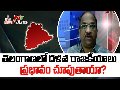 Prof K Nageshwar Analysis Over Huzurabad By Election | NTV
