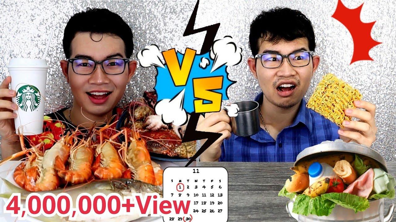 ชาเลนจ์ต้นเดือน VS สิ้นเดือน อาหาร ถูก VS แพง #Mukbang First vs Last Month FOOD CHALLENGE:ขันติ