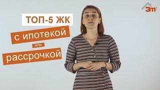 ТОП-5 вариантов новостроек с рассрочкой и ипотекой в пригороде Киева