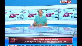كورة كل يوم | هاتفياً من تونس اسلام صادق يوضح تفاصيل وصول بعثة نادي الزمالك الي الصفاقسي