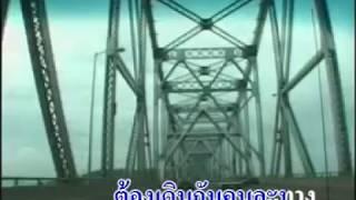 น้ำตาร่วงหลังพวงมาลัย - ธานินทร์ อินทรเทพ [Official MV&Karaoke]