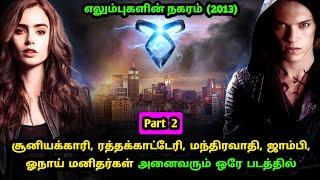 எலும்புகளின் நகரம் - பகுதி 2 Tamil Dubbed Fantasy Movie | Tamil Voice Over by Mr Hollywood Tamizhan