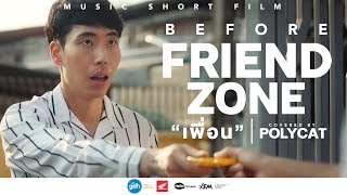 """เพื่อน"" Covered by POLYCAT [Music Short Film : BEFORE FRIEND ZONE]"