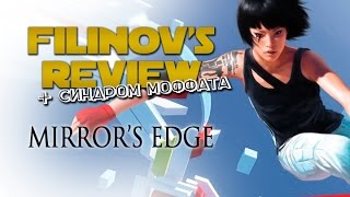 Filinov's Review + Синдром Моффата - Mirror's Edge