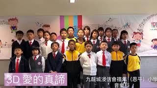 Publication Date: 2017-12-04 | Video Title: 學生表演片段 - 3D [愛的真諦]