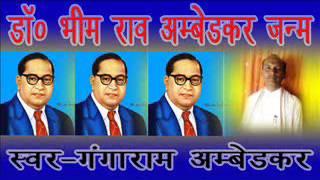 सुपरहिट बाबा भीम राव अम्बेडकर सांग 2017 || Dr Bheem Rao Ambedkar Janm # Gangaram Ambedkar