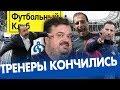 Как перестать умирать клубам в России