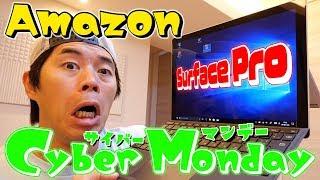 Amazon.co.jpアソシエイト 提供: Amazonサイバーマンデー Surface Pro ...
