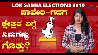 Lok Sabha Election 2019 : ಹಾವೇರಿ-ಗದಗ ಲೋಕಸಭಾ ಕ್ಷೇತ್ರದ ಪರಿಚಯ   Oneindia Kannada