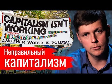 Неправильный капитализм. Олег Комолов // Простые числа