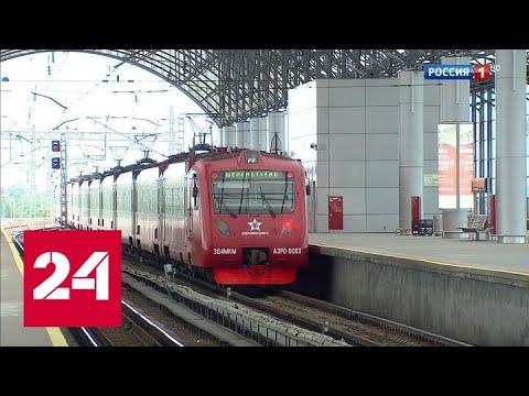"""""""Аэроэкспресс"""" дотянется до северных терминалов Шереметьева - Россия 24"""