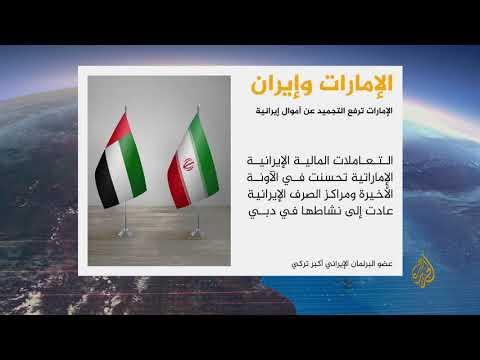 ???? ???? #الإمارات ترفع التجميد عن أموال إيرانية  - نشر قبل 3 ساعة