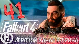 Прохождение Fallout 4 - Часть 41 Экипаж