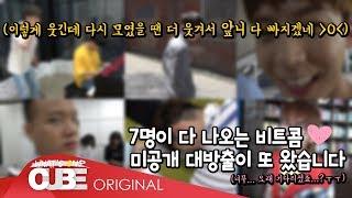 비투비(BTOB) - 비트콤 #95 (미공개 대방출 다섯 번째)