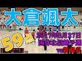 大倉颯太の59点(2017 北信越国体少年男子バスケ決勝)