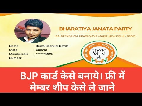 BJP मेम्बर शीप कार्ड केसे बनाये। How to Join Bhartiya Janta Party (BJP) ? #bjp #bhartiyjantaparty