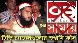 Exclusive: হুজুরের মাদক পাচার নিয়ে Somoy TV ও ekattor tv এর ভণ্ডামি | BD Latest News | Somoy TV
