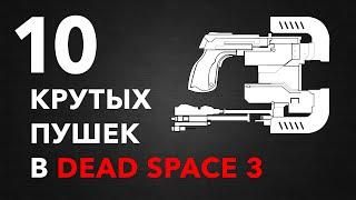 10 самых лучших оружий в Dead Space 3 (10 Best weapons in Dead Space 3)