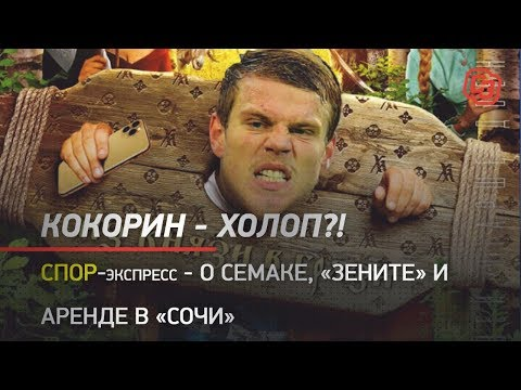 Кокорин - Холоп?! СПОР-Экспресс - о Семаке, «Зените», аренде в «Сочи»