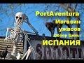 Магазин ужасов PortAventura Обзор Цены Испания