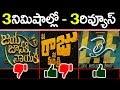 3 నిమిషాల్లో 3 రివ్యూస్ || Lie jaya janaki nayaka nene raju nene mantri Full Movie Review