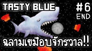 Tasty Blue #6 - ฉลามเข�...