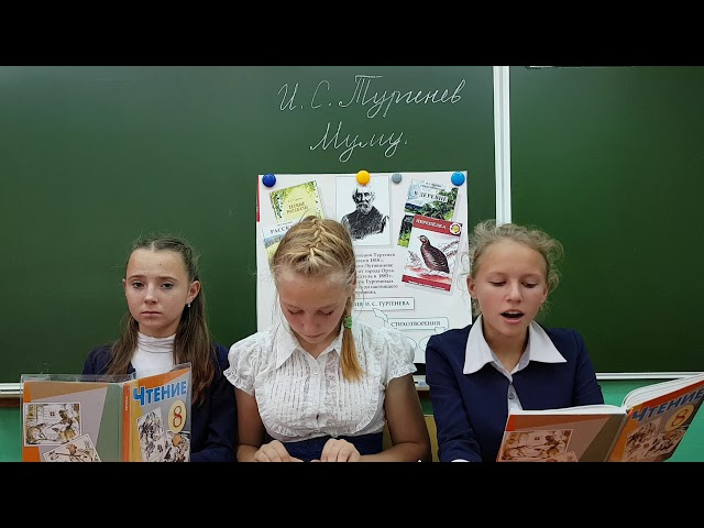 Изображение предпросмотра прочтения – «Девочки 8 класса» читает произведение «Муму» И.С.Тургенева