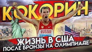 Кокорин: иммиграция в США после бронзы на олимпиаде