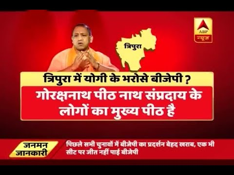 Jan Man: Know why BJP selects UP CM Yogi Adityanath as star campaigner for Tripura Electio