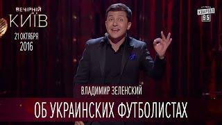 Владимир Зеленский об  украинских футболистах | Новый сезон Вечернего Киева 2016
