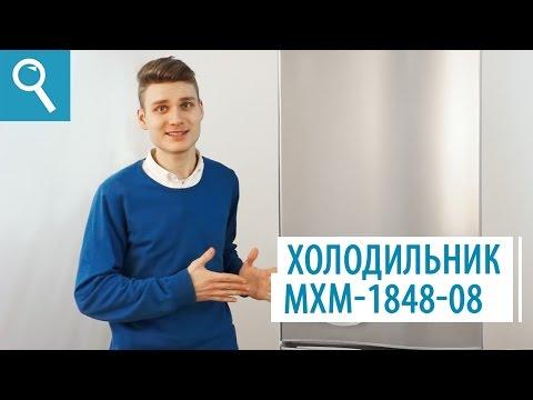 Холодильник ATLANT 1848. Советы потребителя