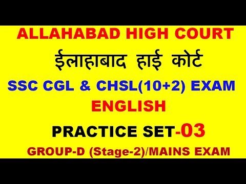 ENGLISH PRACTICE SET 03 for All competitive Exams - ssc cgl & chsl, bank, AHC, cpo...etc.