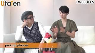 6/21にNew Album「à la mode」をリリースするTWEEDEESから動画コメント...