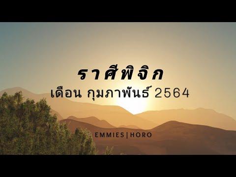 ดูดวงความรัก ดูดวงทั่วไป ราศีพิจิก เดือน กุมภาพันธ์ 2564 [Emmies|Horo]