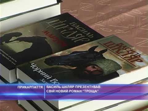 """Василь Шкляр презентував прикарпатцям свій роман """"Троща"""""""