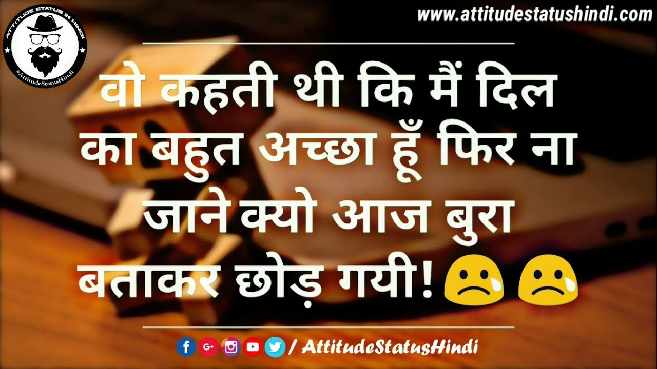 Some Sad Emotional Status Quotes In Hindi ह द श यर