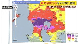 災害の危険度分布をスマホ通知 気象庁が民間と協力(19/07/10)