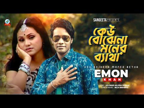 Keu Bojhe Na Moner - Emon Khan - Valobasha Nai